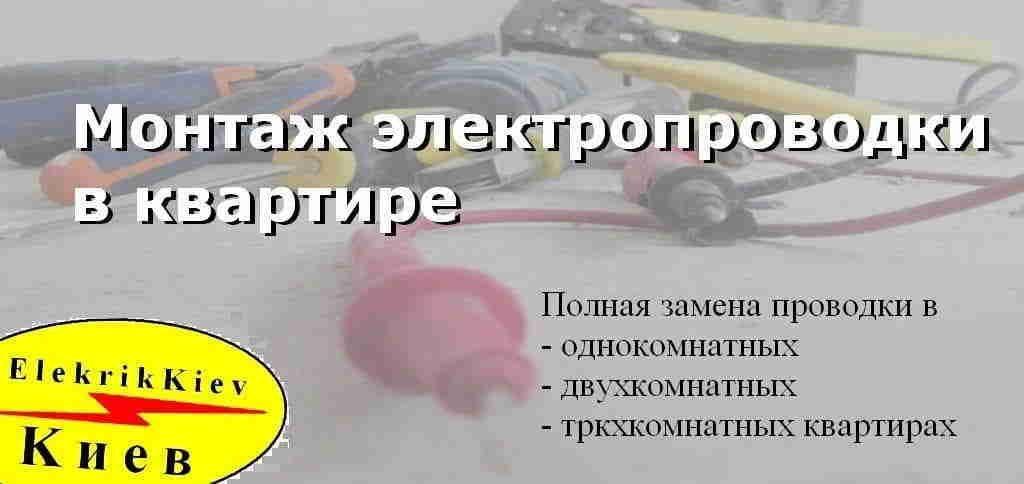 Montaj elektroprovodki v kvartire - Kiev