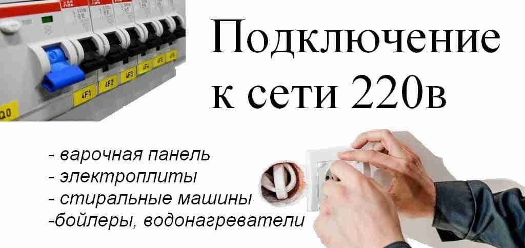 Podkluchenie k seti 220v - Kiev