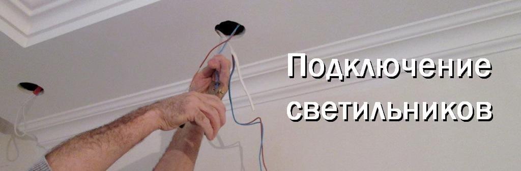 Podkluchenie svetilnikov - Kiev
