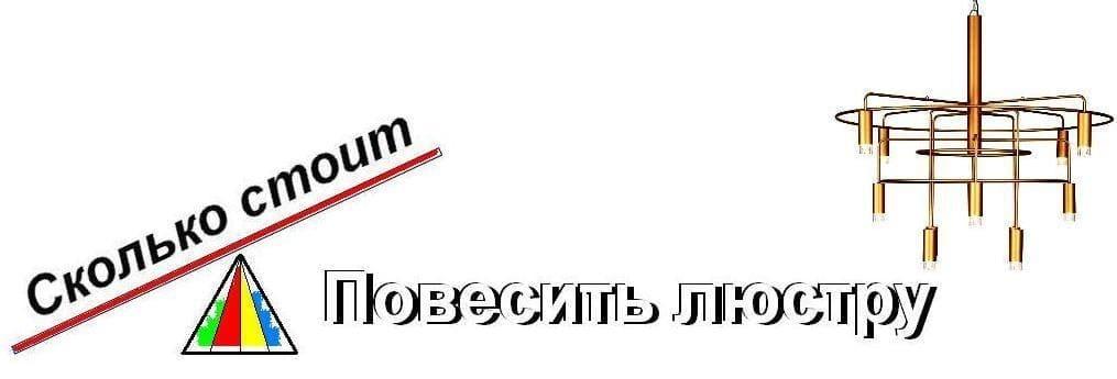 Povesit lustry - skolko stoit v Kieve