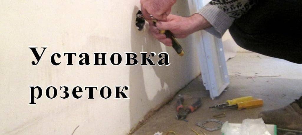 Ystanovka rozetok – Kiev