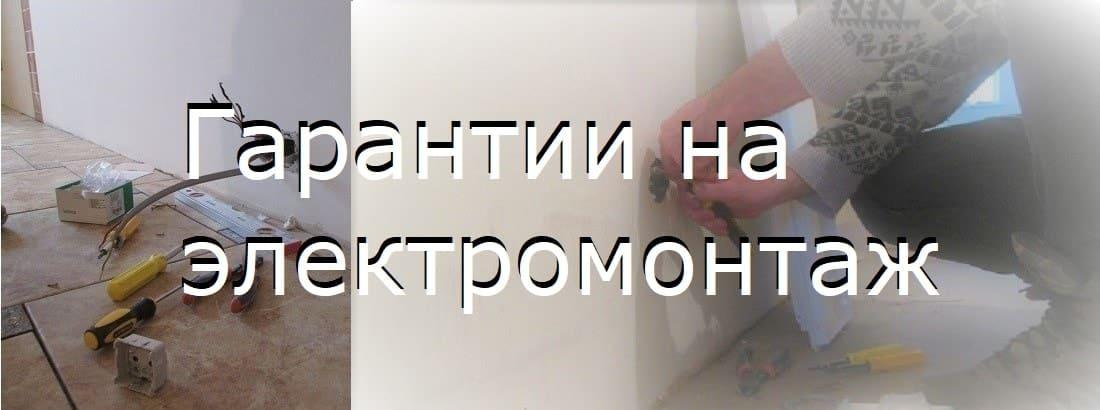 garantii na remont elektriki - Kiev