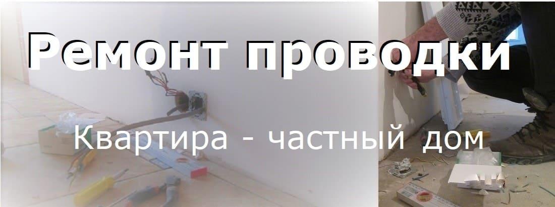 Remont provodki v kvartire i chastnom dome - Kiev