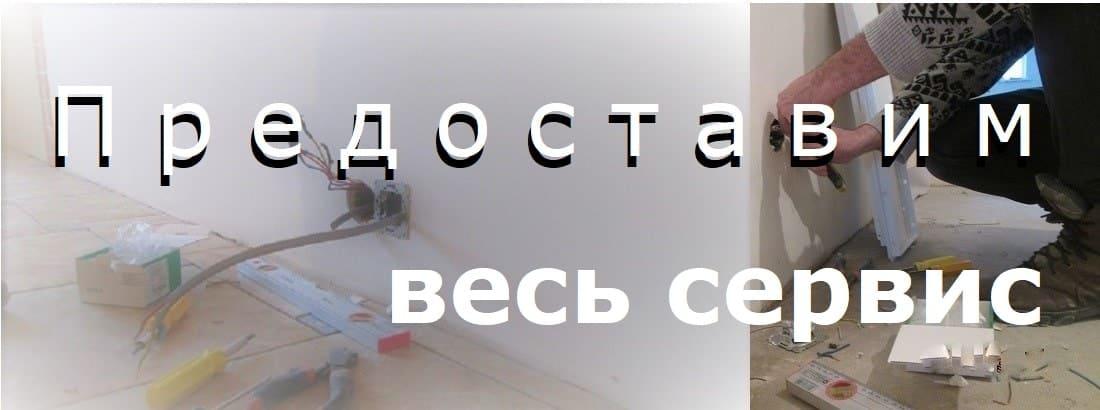 Servis po remontu elektriki - Kiev