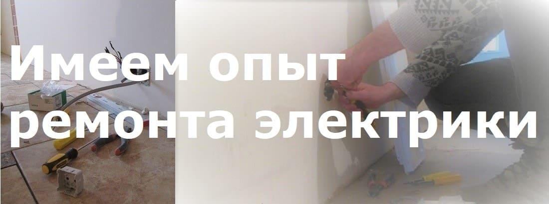 U nas est opyt remonta elektriki - Kiev
