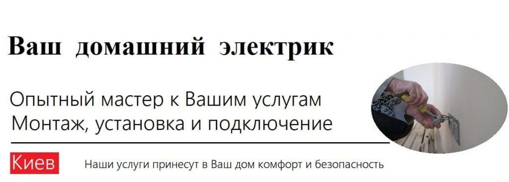☎ (099) 141-67-89 Мы позаботимся, чтобы подключить любой электроприбор в Вашей квартире было удобно и безопасно. Поручите мастеру перенести розетку в квартире в удобное место. Квалифицированный киевский электрик выполнит Ваше поручение быстро и почти без пыли. Принимаем заказы — Киев — левый и правый берег. Готовы выехать на ремонт или модернизацию электропроводки 7 дней в неделю. Перенос розеток, поднять, спрятать, передвинуть — это все к нам
