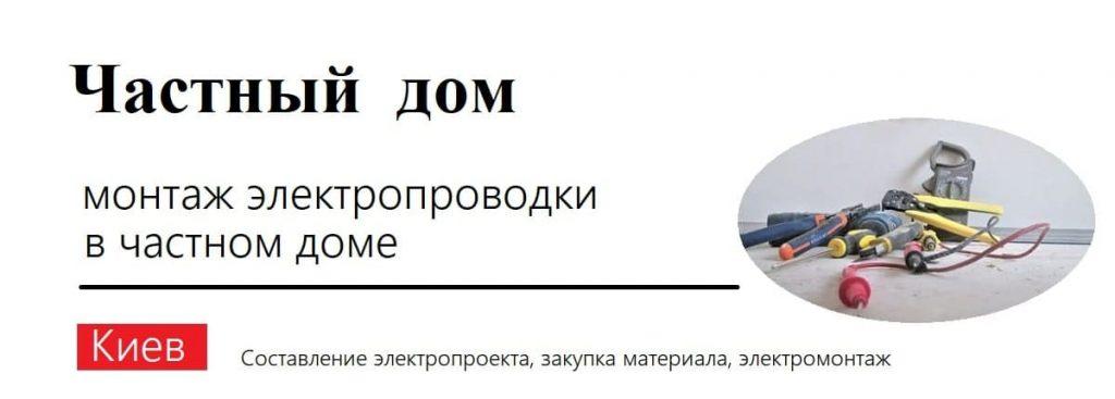 Электропроводка в частном доме Киев : прокладка электрики в коттедже, загородном участке, даче, профессиональный монтаж электрической проводки в жилом помещении